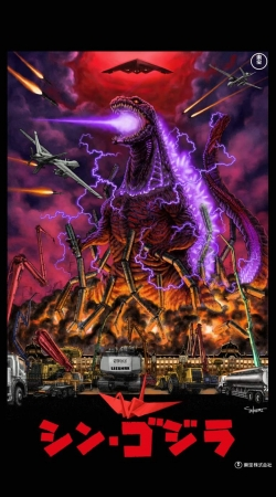 Godzilla War Machine